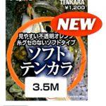 NO.K-22  Soft TENKARA